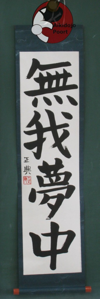 Kanji Aikido Almere