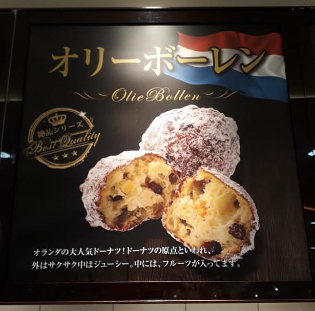 Oliebollen Japan